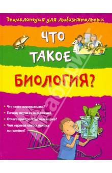 Что такое биология?Наука. Техника. Транспорт<br>Книга, адресованная детям 10 лет и старше, знакомит с историей развития, основными понятиями и важнейшими открытиями науки биологии.<br>
