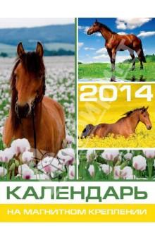 """Календарь на 2014 год с магнитным креплением """"Символ года. Лошадь 1"""" (32019)"""