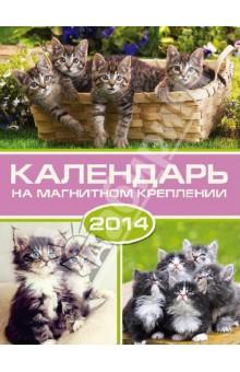 """Календарь на 2014 год с магнитным креплением """"Кошки"""" (32024)"""