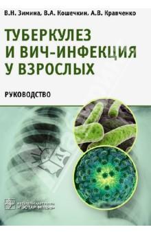 Туберкулез и ВИЧ-инфекция у взрослых. РуководствоИнфекционные болезни<br>Руководство посвящено актуальной проблеме - сочетанной инфекции ВИЧ/туберкулез. В издании кратко изложены иммунопатогенез заболеваний, клинико-рентгенологические проявления туберкулеза у больных ВИЧ-инфекцией в зависимости от степени иммуносупрессии, методы диагностики туберкулеза у больных ВИЧ-инфекцией. Представлены современные стандарты лечения, а также подходы к организации лечения и диспансерного наблюдения больных туберкулезом в сочетании с ВИЧ-инфекцией. В издание включены цветные фотографии, предоставленные врачами клиники № 2 Московского научно-практического центра борьбы с туберкулезом.<br>Предназначено для фтизиатров, инфекционистов, терапевтов, сотрудников территориальных центров по профилактике и борьбе со СПИДом, а также для врачей других специальностей, оказывающих медицинскую помощь ВИЧ-инфицированным пациентам.<br>