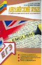 Английский язык: учебно-практический справочник