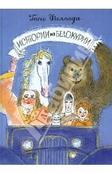 Истории из Бедокурии