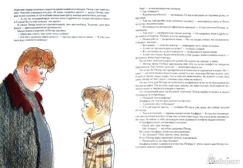 Иллюстрация 1 из 54 для Истории из Бедокурии - Ганс Фаллада | Лабиринт - книги. Источник: Лабиринт