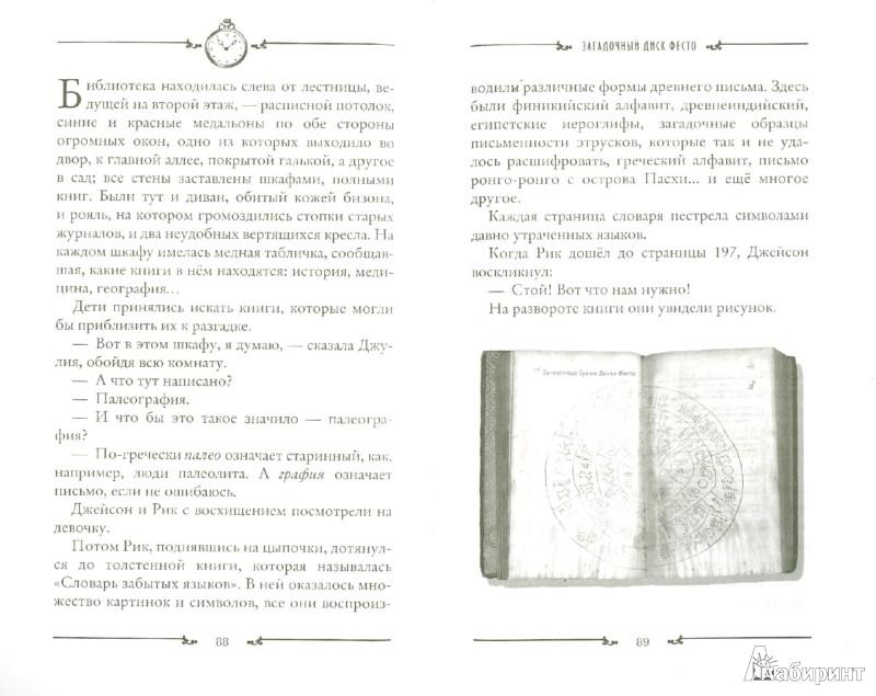 Иллюстрация 1 из 13 для Ключи от времени - Улисс Мур   Лабиринт - книги. Источник: Лабиринт