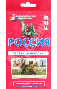 Россия. Страницы истории