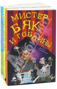 Мистер Бяк. Комплект из 3-х книг