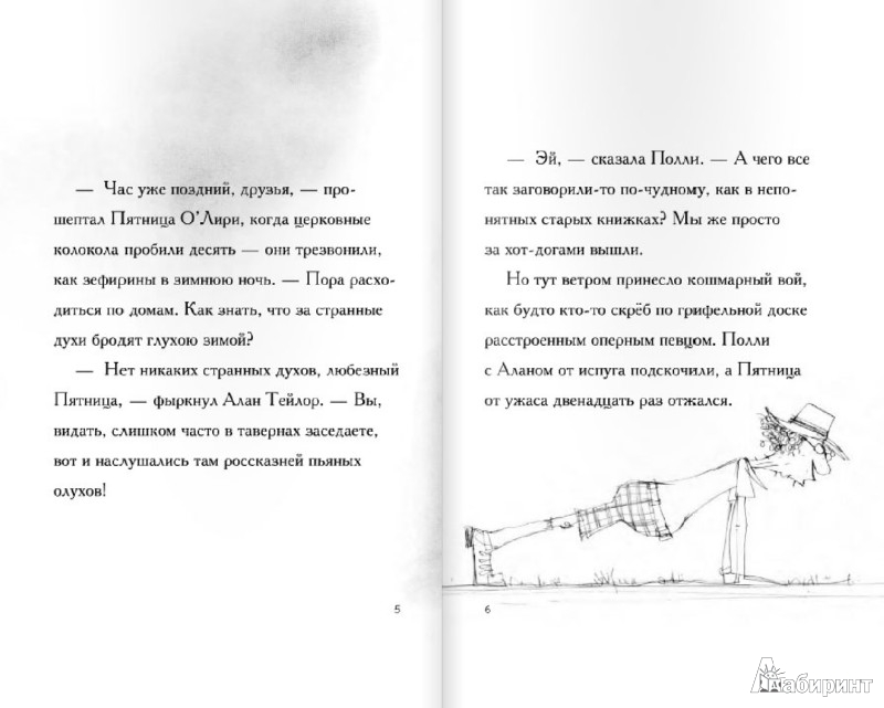Иллюстрация 1 из 21 для Мистер Бяк. Комплект из 3-х книг. - Энди Стэнтон   Лабиринт - книги. Источник: Лабиринт