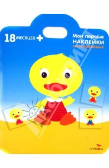 Утенок. Мои первые наклейкиДругое<br>Книжка с многоразовыми наклейками.<br>В игровой форме книжки учат ребенка, как пользоваться наклейками и находить наклейки, похожие на крупные картинки.<br>Для детей до 3-х лет.<br>