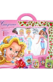 Сказочные принцессы. Чудесный чемоданчикБумажные куклы<br>Набор для творчества.<br>В наборе: <br>4 куклы-принцессы;<br>3 листа с одеждой, прическами и аксессуарами;<br>Сцена для настольного театра;<br>Фигурки для декораций;<br>4 книжечки со сказками.<br>Для старшего дошкольного и младшего школьного возраста.<br>Не давать детям до 3-х лет. Содержит мелкие детали.<br>Сделано в Китае.<br>