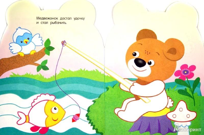 """Раскраска для самых маленьких """"Мишка"""" - Издательство Альфа ..."""