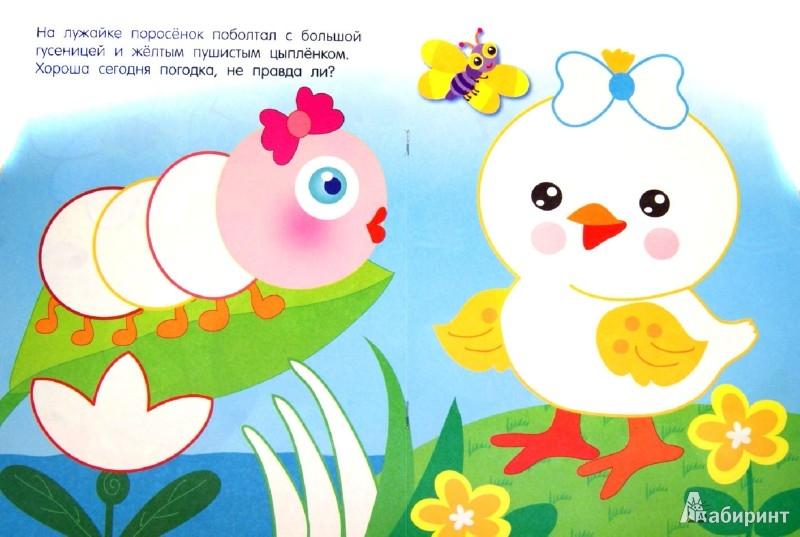 """Иллюстрация 1 из 17 для Раскраска для самых маленьких """"Поросенок""""   Лабиринт - книги. Источник: Лабиринт"""