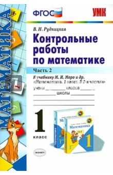 Математика класс Моро Школа России  Математика 1 класс Моро М И Школа России Контрольные работы в 2 х частях Часть 2