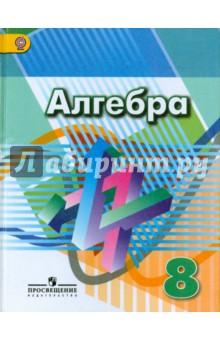 Макарычев 7 Класс 2011 Решебник