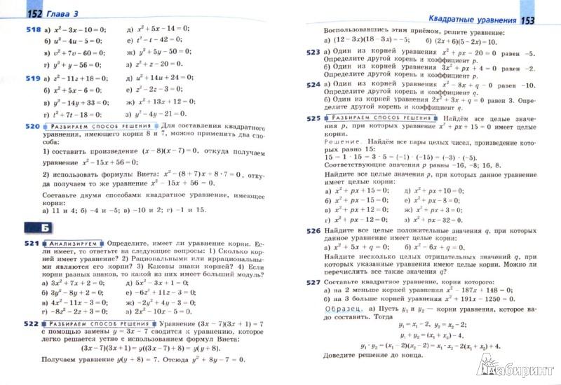 ГДЗ. Решебник по Математике для 6 класса. Дорофеев Г.В. Петерсон Л.Г. 2016 г.