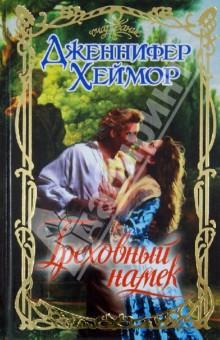 Греховный намекИсторический сентиментальный роман<br>Семь лет прошло со дня трагической гибели Гарета, герцога Колтона, в битве при Ватерлоо. Софи, молодая, прекрасная вдова герцога, решила наконец начать новую жизнь и обрести счастье в объятиях человека, который спас ее от тоски и одиночества, - Тристана, лучшего друга, родственника и наследника Гарета. <br>Но однажды погибший возвращается в Англию и требует, чтобы Тристан возвратил ему не только земли и титул, но и жену.<br>На стороне Гарета - закон и право. На стороне Тристана лишь любовь к Софи. А что же она сама?<br>Перед красавицей встает нелегкий выбор между двумя мужчинами. Один покорил ее сердце когда-то, в дни юности, а другой сумел подарить ей зрелую, пылкую страсть. Ставка в игре высока, а исход ее неизвестен…<br>