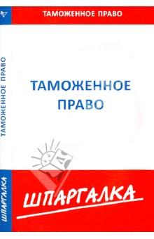Шпаргалка: Таможенное право