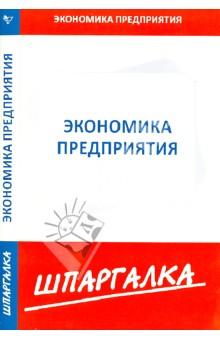 Шпаргалка: Экономика предприятия