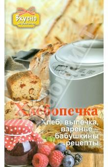 Хлебопечка. Хлеб, выпечка, варенье - бабушкины рецептыОбщие сборники рецептов<br>Хлебопечка - уникальное устройство. С его помощью можно не только испечь свежий хлеб, но и замесить тесто для пельменей или пиццы, приготовить ароматные булочки или кексы и даже сварить вкуснейшее варенье или повидло. И все это - в автоматическом режиме, благодаря чему хозяйке не придется стоять весь день у плиты и то и дело проверять готовность блюда. Хлебопечка все приготовит сама и оповестит вас о завершении приготовления звуковым сигналом. <br>Однако для того чтобы блюда, приготовленные в хлебопечке, всегда радовали вас и ваших близких, сначала следует разобраться в главном - устройстве этого прибора. А в этом вам и поможет настоящее издание. На его страницах вы найдете описание самого прибора, его характеристик, основных программ и дополнительных функций. Здесь же приведены советы по наиболее рациональному использованию этого чудо-устройства, а также по выпечке и хранению хлеба. Кроме того, в книге представлено большое количество несложных, а главное - проверенных не одним поколением хозяек рецептов всевозможных хлебов, кексов, джемов и варенья, каждый из которых сопровождается перечнем необходимых ингредиентов и пошаговым описанием приготовления. И еще - для каждого изделия указаны время его приготовления, количество порций и килокалорий, что поможет вам планировать свое меню и выбирать подходящие рецепты.<br>