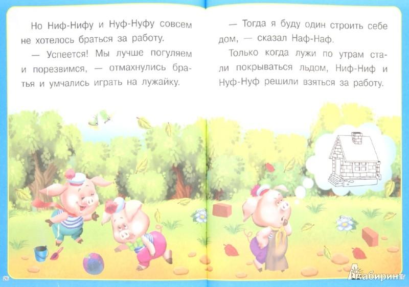 Иллюстрация 1 из 25 для Волк и семеро козлят. Три поросенка   Лабиринт - книги. Источник: Лабиринт