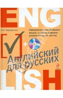 Самоучитель английского языка: с элементарного уровня до сдачи тестов (+CDmp3)