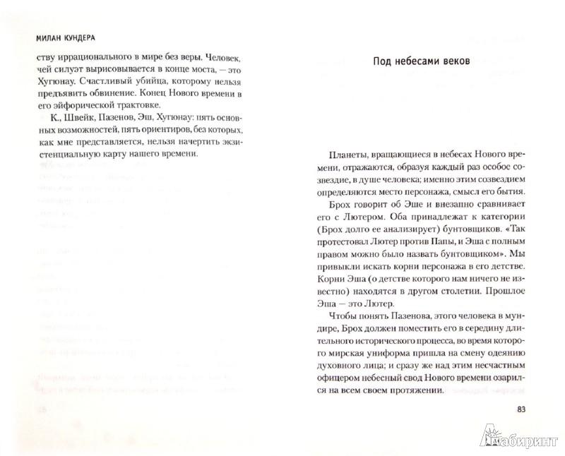 Иллюстрация 1 из 6 для Искусство романа - Милан Кундера | Лабиринт - книги. Источник: Лабиринт
