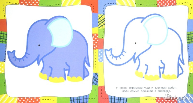 Иллюстрация 1 из 13 для В зоопарке | Лабиринт - книги. Источник: Лабиринт