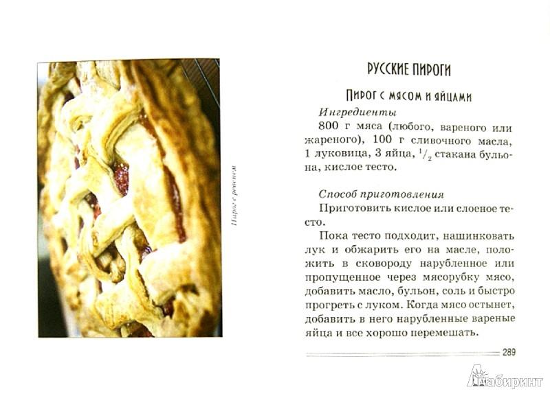 Иллюстрация 1 из 18 для Домашняя выпечка. 10000 лучших рецептов   Лабиринт - книги. Источник: Лабиринт