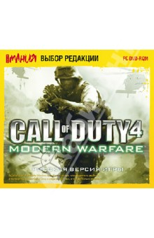 Игромания. Call of Duty: Modern Warfare (DVDpc)