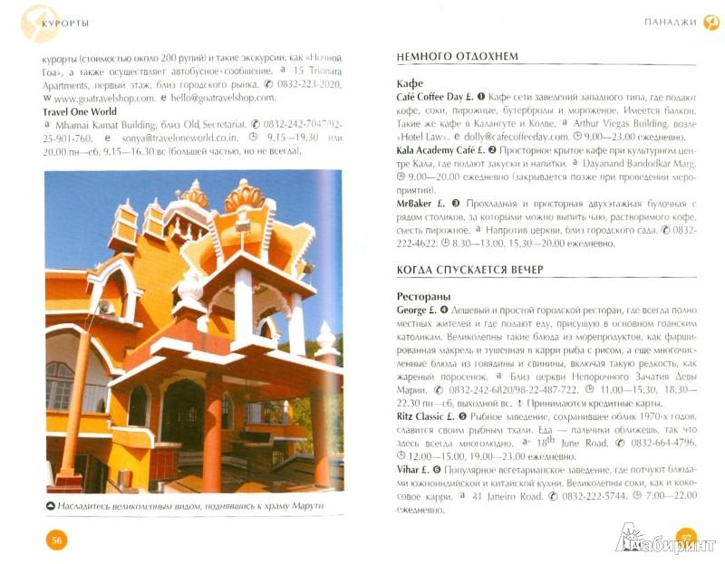 Иллюстрация 1 из 8 для Гоа. Путеводитель - Дебби Стоу   Лабиринт - книги. Источник: Лабиринт