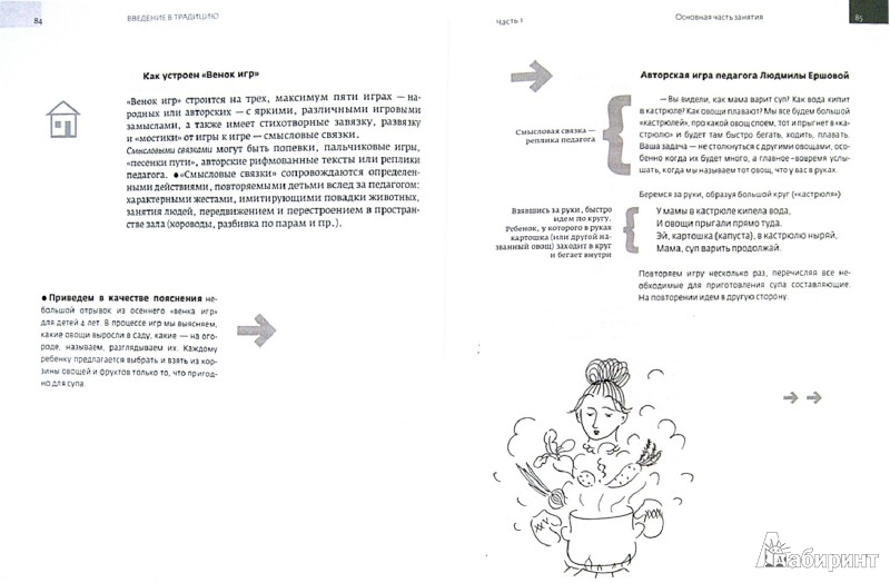 Иллюстрация 1 из 16 для Введение в традицию. Пособие в помощь родителям и педагогам - Анастасия Абрамова | Лабиринт - книги. Источник: Лабиринт