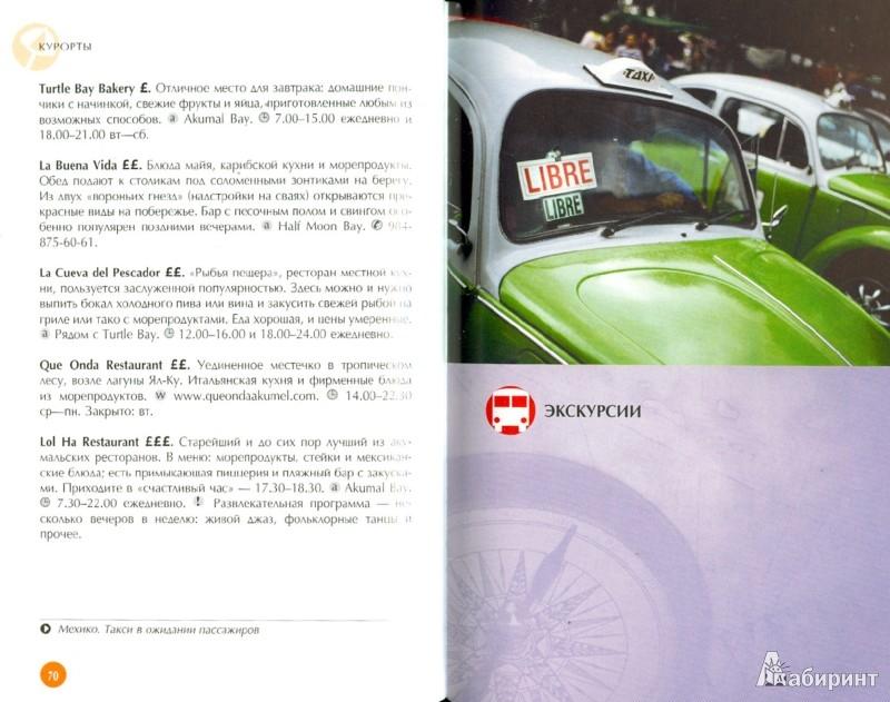 Иллюстрация 1 из 8 для Мексика. Канкун и Ривьера-Майя. Путеводитель - Эггинтон, Макинтайр | Лабиринт - книги. Источник: Лабиринт