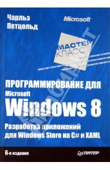 Программирование для Microsoft Windows 8. 6-е изданиеПрограммирование<br>Шестое издание этой легендарной книги пришлось ждать почти 15 лет! В своем новом труде Чарльз Петцольд, известный автор и один из пионеров Windows-программирования, рассказывает о разработке приложений для Windows Store с использованием C# и XAML в среде Windows Runtime. Первая часть книги Основы посвящена приемам, которые особенно важны для большинства рядовых программистов: сборке готовых элементов управления в приложении и их связыванию с кодом и данными. Здесь полностью объясняется весь программный код и разметка, генерируемая Visual Studio для разных шаблонов проектов. Во второй части книги Специальные возможности описываются низкоуровневые и нестандартные задачи - сенсорный ввод, растровая графика, расширенное форматирование текста, печать, работа с датчиками ориентации и GPS. <br>Книга адресуется разработчикам, уверенно владеющим языком C#, которые хотят изучить API для разработки приложений для Windows 8.<br>6-е издание.<br>