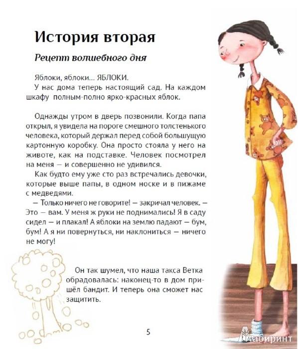 Иллюстрация 1 из 5 для Большая маленькая девочка. История вторая. Рецепт волшебного дня - Мария Бершадская | Лабиринт - книги. Источник: Лабиринт