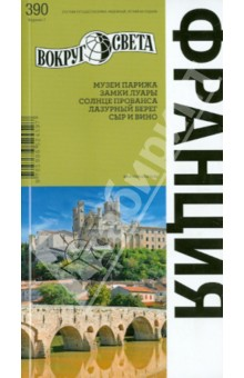 ФранцияПутеводители<br>Франция - это музеи Парижа, замки Луары, солнце Прованса, Лазурный берег, сыр и вино.<br>7-е издание<br>