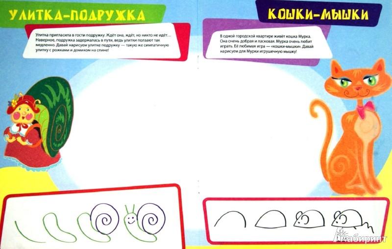 Иллюстрация 1 из 29 для Цветная полянка. Многоразовая тетрадь - Елена Янушко | Лабиринт - книги. Источник: Лабиринт