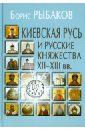Киевская Русь и русские княжества XII-XIII вв. Происхождение Руси и становление ее государственности