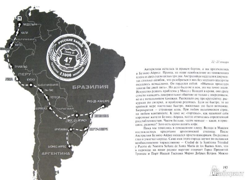 Иллюстрация 1 из 15 для Русские байки: Вокруг света на Harley-Davidson - Рощин, Привезенцев, Полонский | Лабиринт - книги. Источник: Лабиринт
