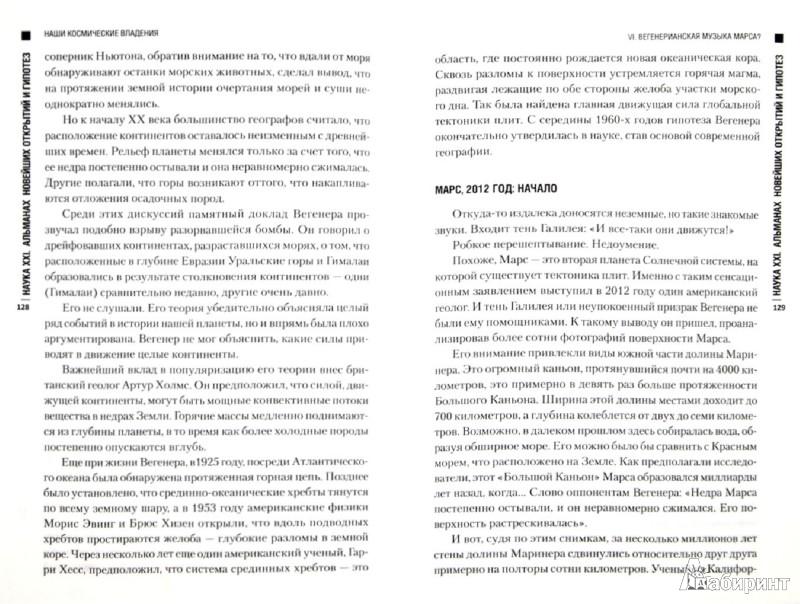 Иллюстрация 1 из 7 для Наука XXI. Альманах новейших открытий и гипотез - Александр Волков | Лабиринт - книги. Источник: Лабиринт