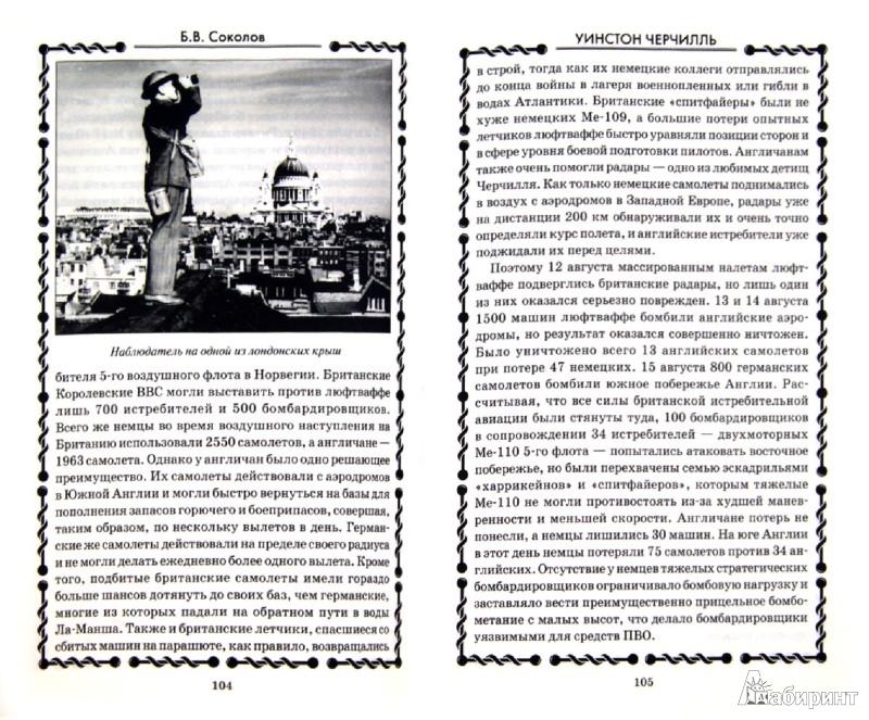 Иллюстрация 1 из 9 для Уинстон Черчилль. Верный пес британской короны - Борис Соколов   Лабиринт - книги. Источник: Лабиринт