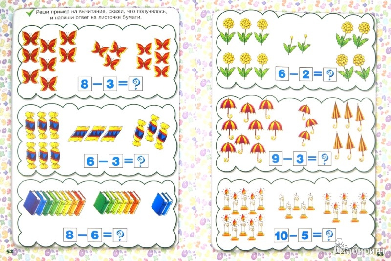 Иллюстрация 1 из 11 для Считаем, думаем, играем. Для детей 4-6 лет - Гаврина, Топоркова, Кутявина | Лабиринт - книги. Источник: Лабиринт