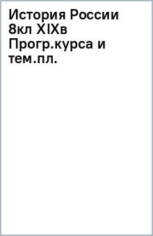 История России 8кл XIXв [Прогр.курса и тем.пл.]