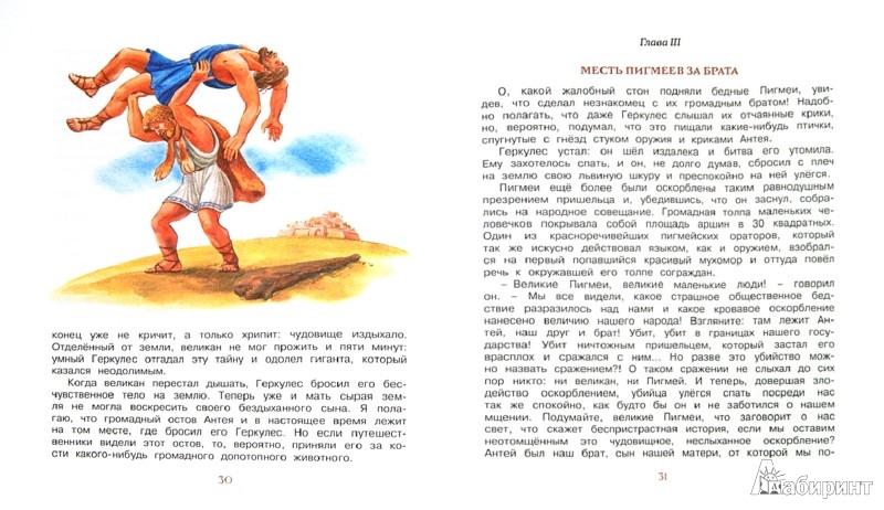 Иллюстрация 1 из 21 для Рассказы и сказки - Константин Ушинский | Лабиринт - книги. Источник: Лабиринт