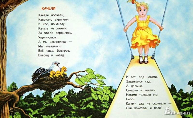 Иллюстрация 1 из 13 для Игрушка - Вениамин Борисов | Лабиринт - книги. Источник: Лабиринт