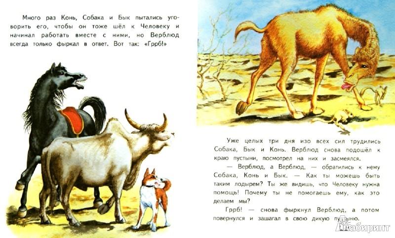 Иллюстрация 1 из 12 для Как у верблюда появился горб - Редьярд Киплинг   Лабиринт - книги. Источник: Лабиринт