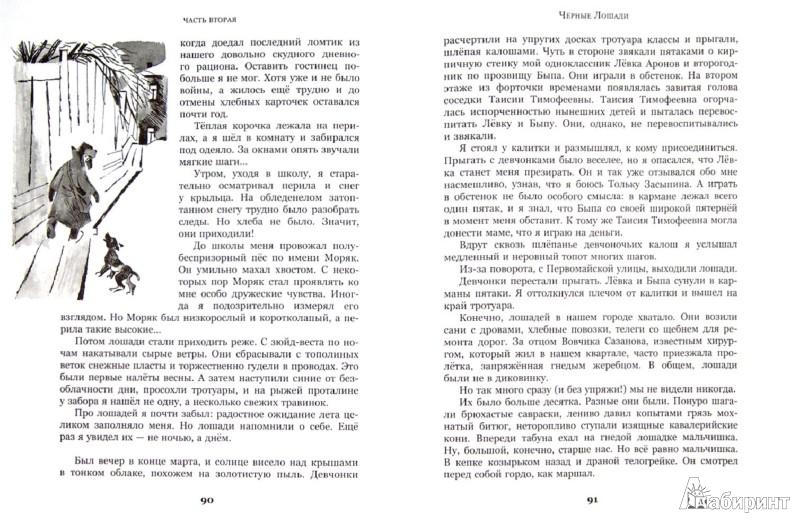 Иллюстрация 1 из 28 для Тень Каравеллы - Владислав Крапивин   Лабиринт - книги. Источник: Лабиринт