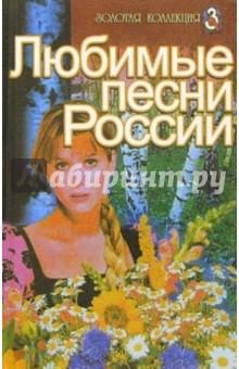 Моравская Т. Любимые песни России