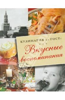 Вкусные воспоминания. Кулинария по ГОСТу