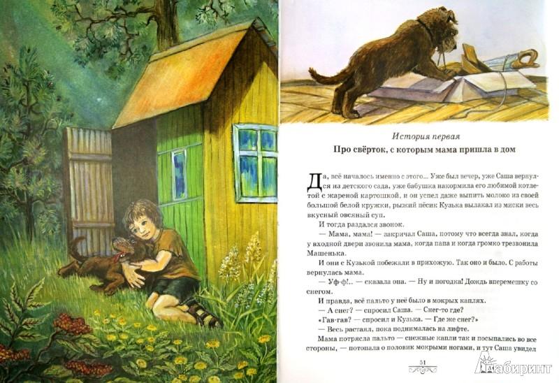 Иллюстрация 1 из 36 для Мой папа - волшебник - Софья Могилевская | Лабиринт - книги. Источник: Лабиринт