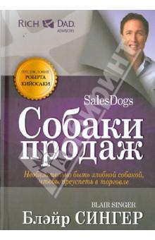 Собаки продаж