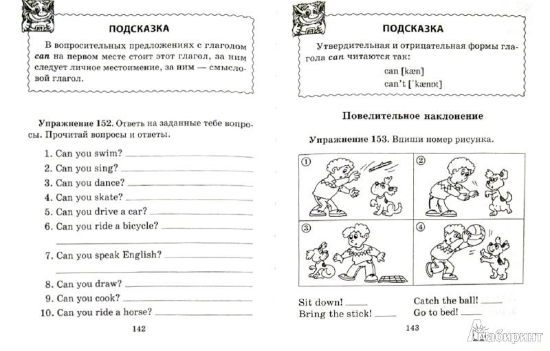 Упражнения по англ яз на занятиях домашних условиях